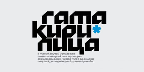 geometric decorative modern font